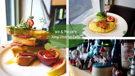 【信義區早午餐】好好文化創意 We & Me Cafe  不限時全天候早午餐
