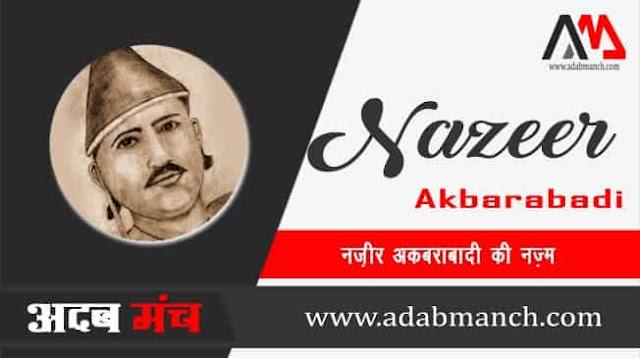 Ye-Tan-Jo-Hai-Har-Ek-Ke-Utare-Ka-Jhopada-Nazeer-Akbarabadi