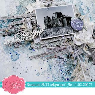 http://craftstoryru.blogspot.ru/2017/01/z33.html