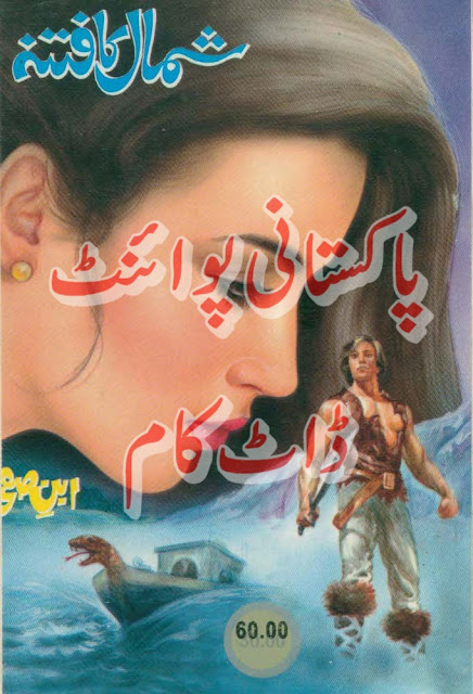 Shumal Ka Fitna Urdu Novel By Ibn e Safi Classic Urdu Novel Free Download PDF