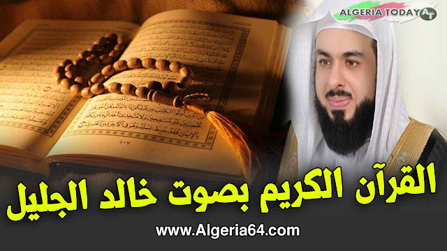 القران الكريم بصوت القارئ الشيخ خالد الجليل