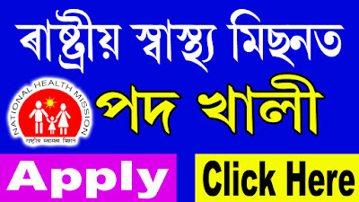 NHM Assam Recruitment 2018 (25 Post), national health mission assam recruitment 2018