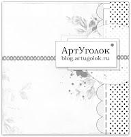 http://blog.artugolok.ru/2016/03/03-2016.html