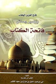 فتح العزيز الوهاب بتفسير ومسائل فاتحة الكتاب - خليل بن هزاع بن سعود الفقير