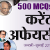 500 Current Affairs MCQs from January to July 2017 in PDF