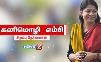 Interview with Kanimozhi 13-07-2018 News 7 Tamil