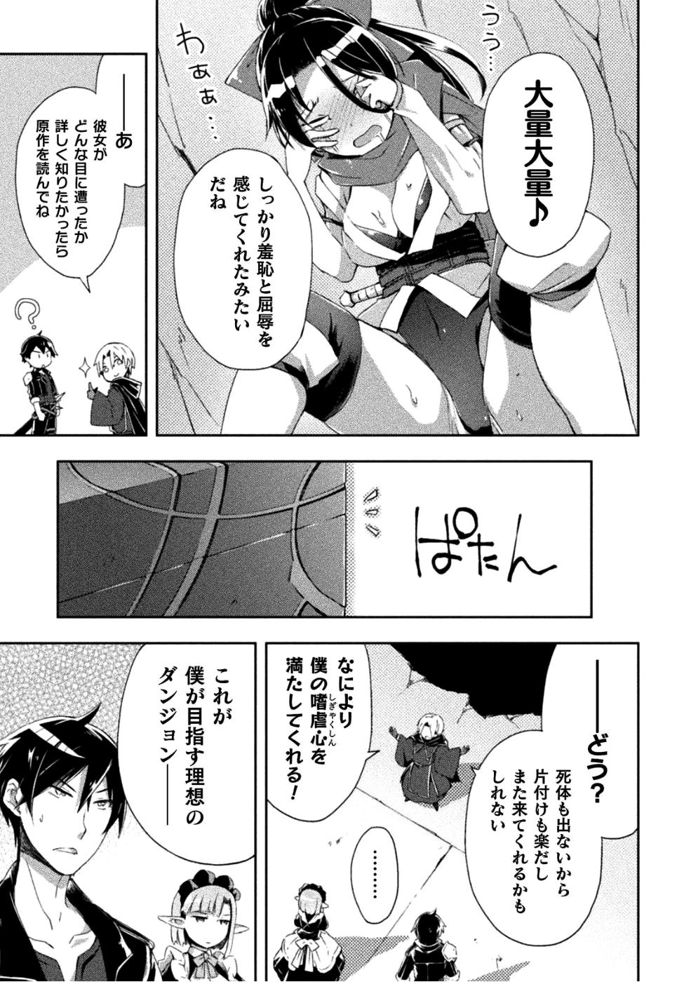 Dungeon Kurashi No Moto Yuusha