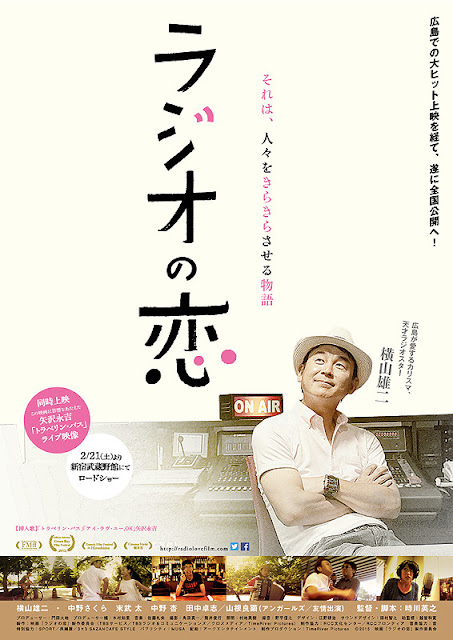 Sinopsis Radio Love / Rajio no Koi (2012) - Film Jepang