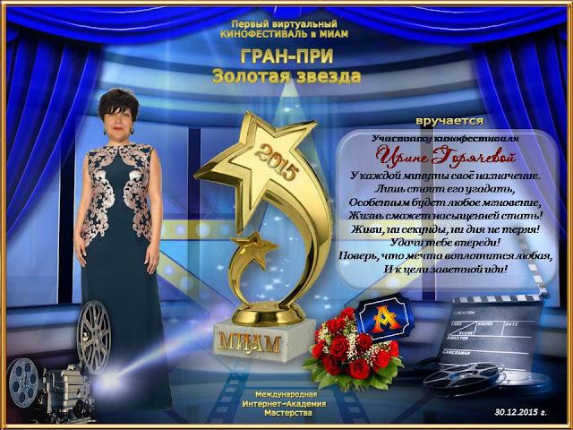 """Диплом Гранд При блог Ирины Горячевой """"Ступени совершенствования"""""""