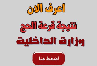 مراحل اعلان نتيجة قرعة حج وزارة الداخلية 2018 بجميع المحافظات