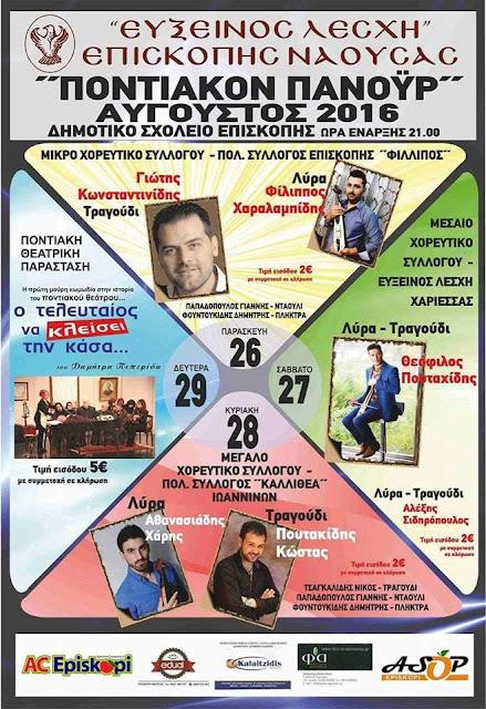 Τετραήμερο Ποντιακών εκδηλώσεων από την Εύξεινο Λέσχη Επισκοπής