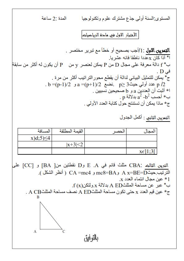 2/(1+p)= a و  2/(1-p)= b