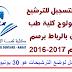 مباراة ولوج كلية طب الأسنان FMD بالرباط 2017-2016