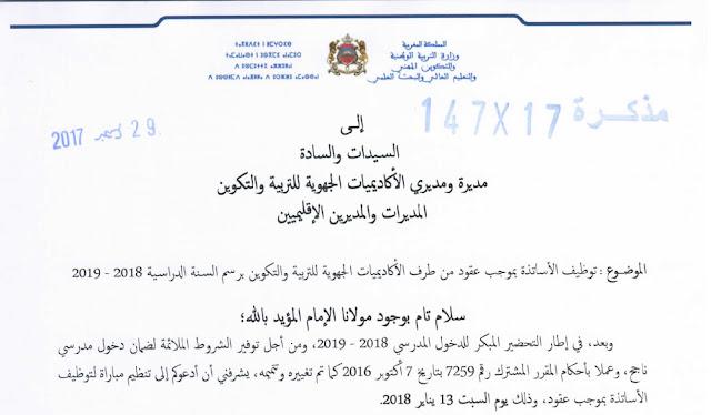 المذكرة الوزارية 17/147 في شأن توظيف الأساتذة بموجب عقود من طرف الأكاديميات الجهوية للتربية والتكوين برسم السنة الدراسية 2018-2019