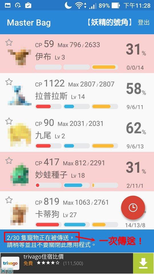 Screenshot 20161128 232813 - Master Bag - Pokemon Go 超方便的背包整理,快速查IV值、一次傳送大量寶可夢