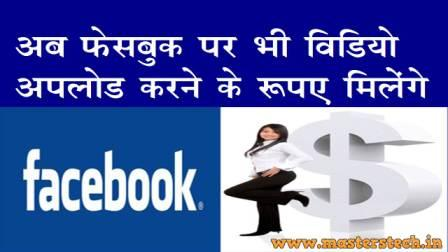 make money facebook