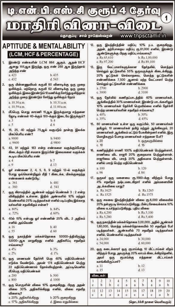 tnpsc group 2a study materials in tamil pdf free