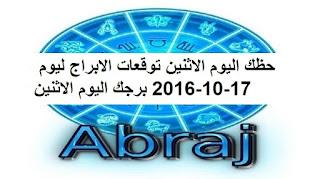 حظك اليوم الاثنين توقعات الابراج ليوم 17-10-2016 برجك اليوم الاثنين