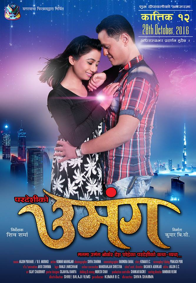 Pardeshiko Umanga (Nepali) Movie Star Casts, Wallpapers, Trailer, Songs & Videos