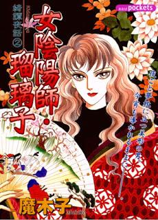 綺譚夜話 第01-02巻