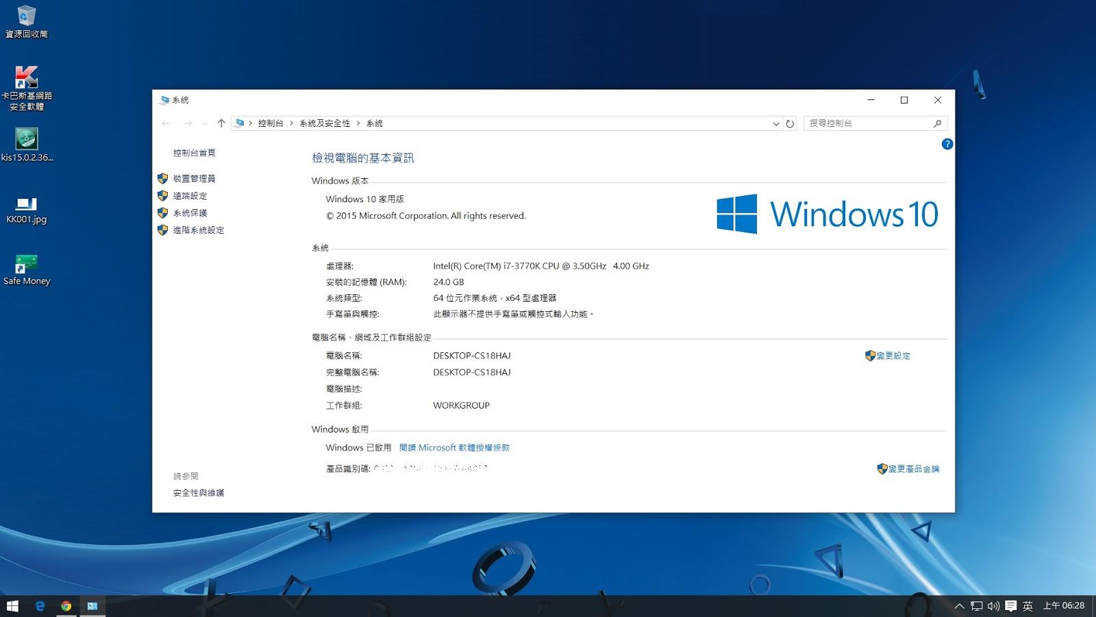 windows 10 安裝 序號