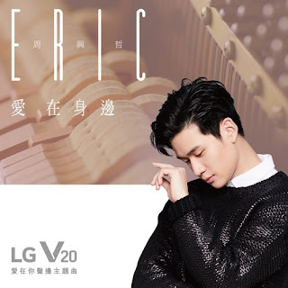 Eric 周興哲 - Unbreakable Love 愛在身邊 Ai Zai Shen Bian Lyrics with English Translation