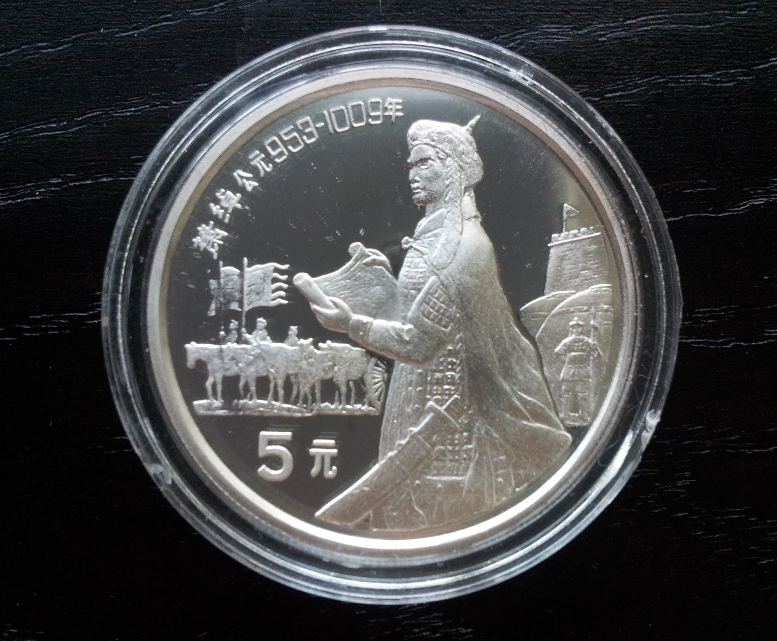 Chinese Panda Coin 1992 Chinese Historical Figures Silver Set