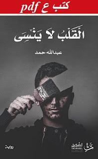 تحميل رواية القلب لا ينسى pdf عبدالله حمد