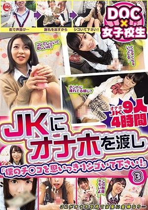 JK To Pass The Onaho ''Please Omoikkiri Squeezed My Ji ○!''Three [ULT-147 No Idol Information]