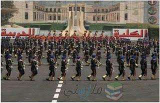 تنسيق جميع الكليات العسكريه 2016 + الحد الادنى للقبول