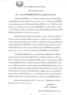 Koh Samui, PEA statement about supposed black out