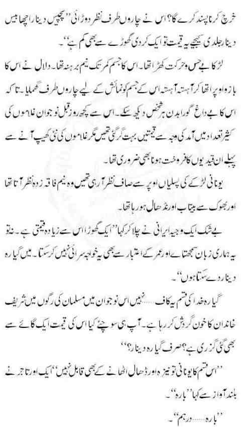 Umar Khayam pdf