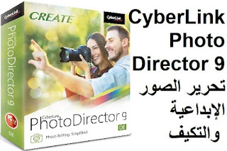 CyberLink PhotoDirector 9 تحرير الصور الإبداعية والتكيف