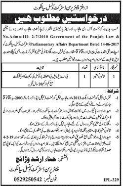 Jobs Vacancies In Law And Parliamentary Affairs Department Govt Of Punjab 15 January 2019