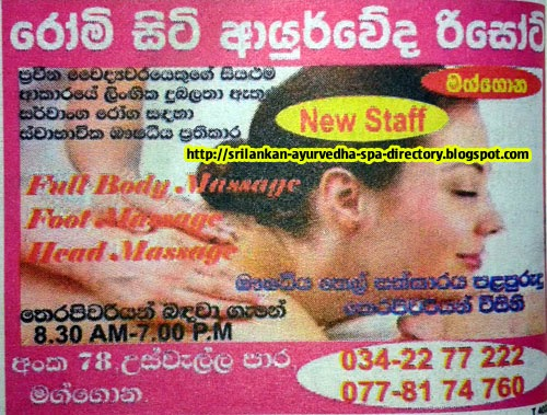 Sri Lanka Massage Places and Ayurveda Spa's Information Directory