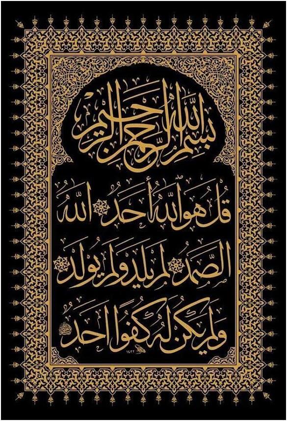 Kaligrafi Surah Al Ikhlas