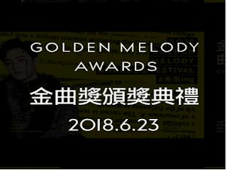 金曲獎入圍名單2018
