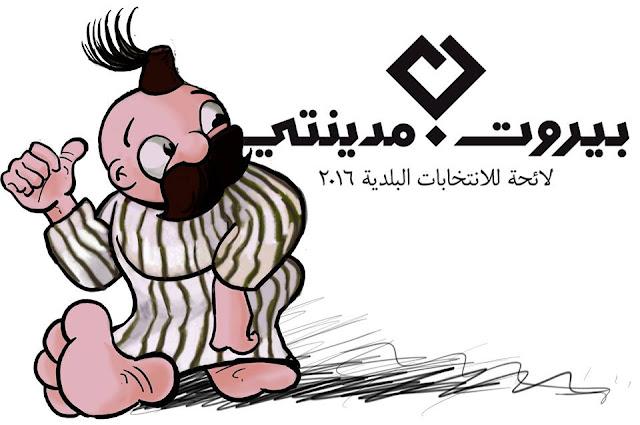 Art for Beirut Madinati - George Khoury