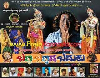 Banna Bannada Baduku Kannada Songs Download