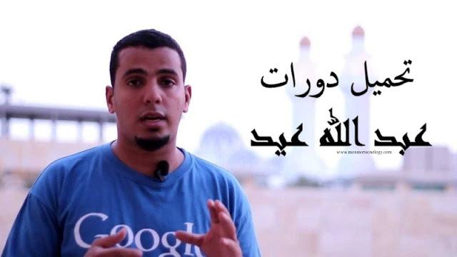 تحميل ومشاهدة دورات عبدالله عيد