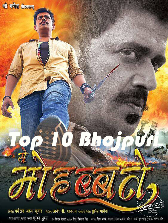 First look Poster Of Bhojpuri Movie Yeh Mohabbatein Feat Ravi Kishan, Smriti Sinha Latest movie wallpaper, Photos