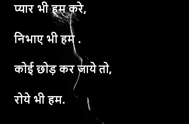 sad shayari hindi image, sad shayari images