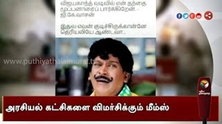 Tamil Nadu Election 2016 Memes Video