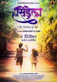 Cinderella (2015) Marathi Full Movie Download 300mb DVDSCr