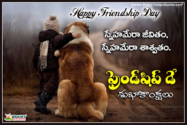 Telugu Best Friendship day 2016 SMS and nice WhatsApp images,new Telugu friendship Messages with Nice Images,Never Change in our Friendship,Best Friendship Quotes in Telugu,Telugu Sneham Images online,Free Friendship Day Greetings, Cards, Wishes, images, Wallpapers, Telugu & English Quotations,Happy Friendship Day 7th August 2016, Greetings,Friendship Day Greetings with two cute kids sailing on moon,Friendship-Day images greetings wishes quotes,Happy Friendship Day SMS in Telugu