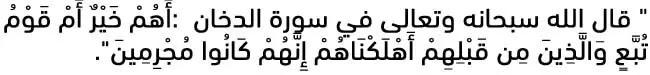 أهم خير ام قوم تبع