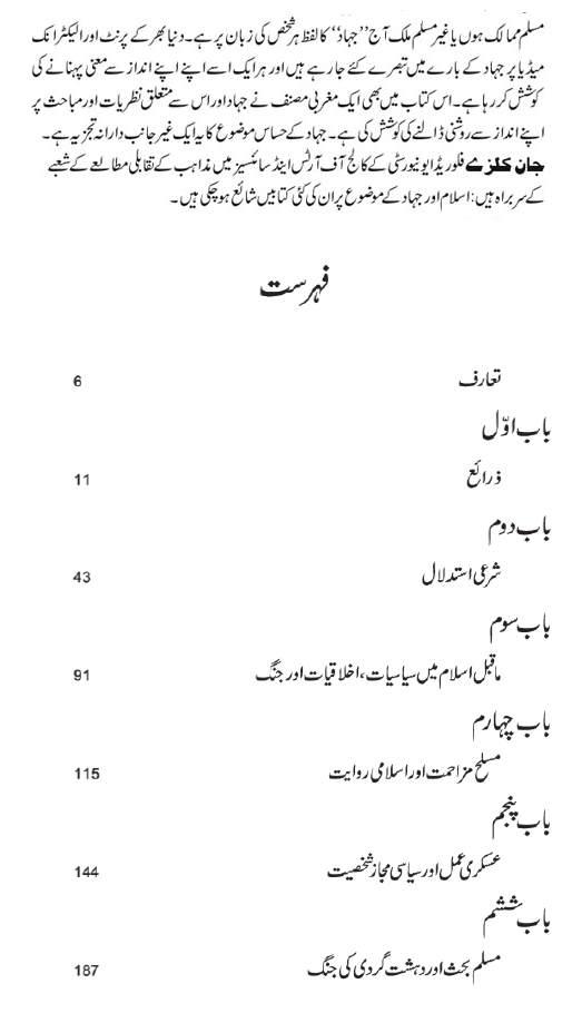 Arguing the Just War in Islam by Jhone Kelsay in Urdu