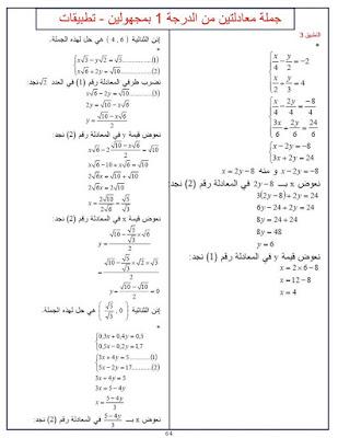 حلول تمارين الكتاب المدرسي للسنة الرابعة 4 متوسط 2