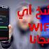 تطبيق خطير يجلب لك باسوورد الواي فاي  في ثواني 2017 wifi password