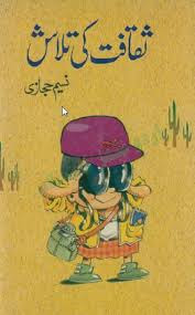Saqafat Ki Talash by Naseem Hijazi Pdf Free Download